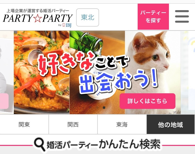 partyparty婚活